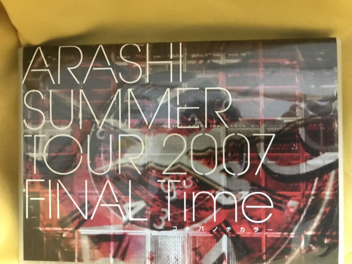 ARASHI SUMMER TOUR 2007 Final Time 嵐 DVD 2枚組仕様 中古