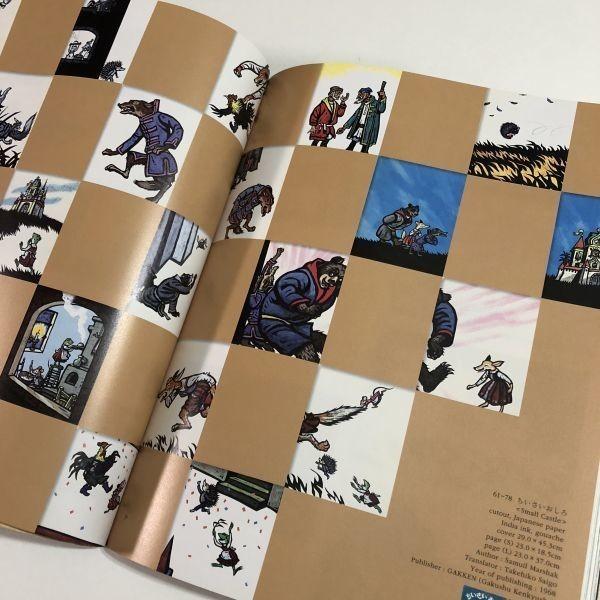 ■B15011■「JIRO TAKIDAIRA Works 1921-2009 ~さよなら滝平二郎~遺作展」図録/2010年茨城県近代美術館/切り絵/モチモチの木_画像3