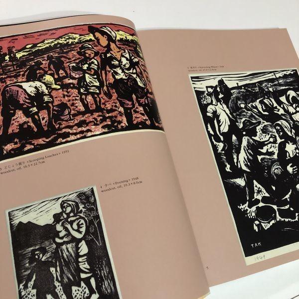 ■B15011■「JIRO TAKIDAIRA Works 1921-2009 ~さよなら滝平二郎~遺作展」図録/2010年茨城県近代美術館/切り絵/モチモチの木_画像2