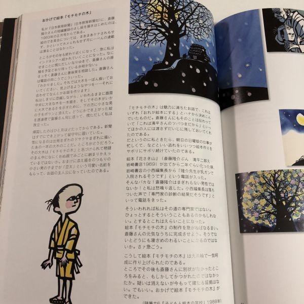 ■B15011■「JIRO TAKIDAIRA Works 1921-2009 ~さよなら滝平二郎~遺作展」図録/2010年茨城県近代美術館/切り絵/モチモチの木_画像4