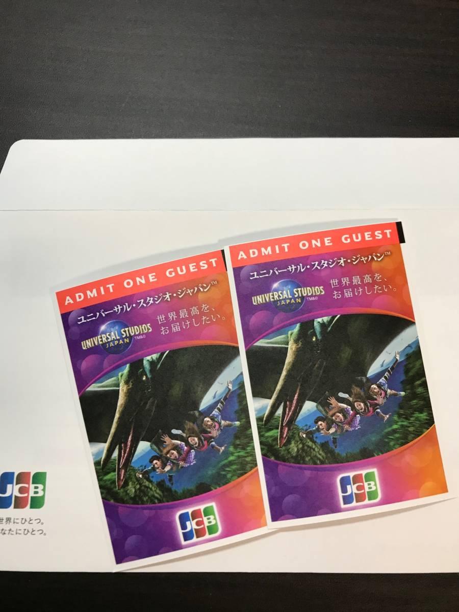 ★★★USJ ユニバーサルスタジオジャパン ペアチケット 2020/1/29まで(送料込・追跡可)