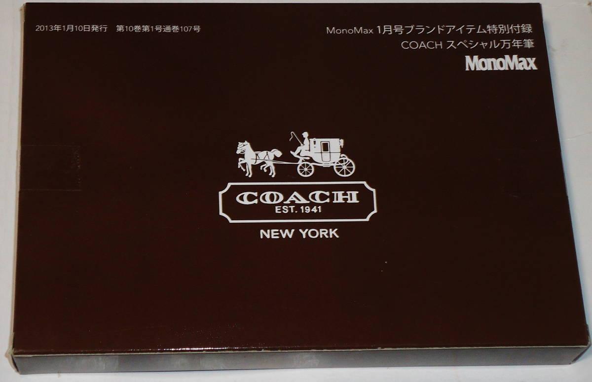 送料無料 未開封 コーチ 万年筆 COACH MonoMax 付録 シグネチャー柄 カートリッジ2本付 箱入り_未開封です。