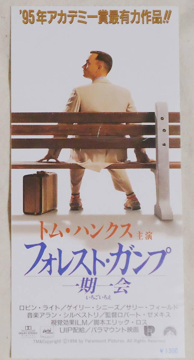 送料無料 フォレスト・ガンプ 一期一会 トム・ハンクス 主演映画 半券 アカデミー賞受賞作_暗所保管品です。