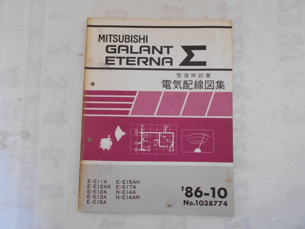 old car mitsubishi galant eterna sigma Σ maintenance manual electric wiring  diagram compilation e11 e12 e13