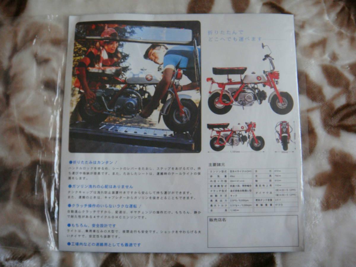 ホンダ モンキー Z50M カタログ 新品 古いもの_画像2