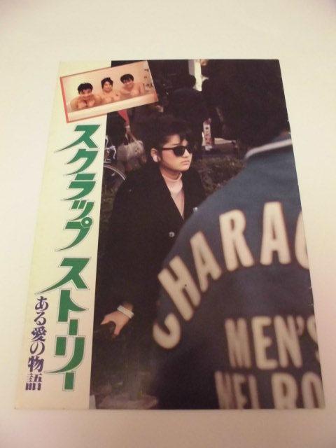 映画パンフレット●少女M スクラップストーリー ある愛の物語● 若松孝二監督