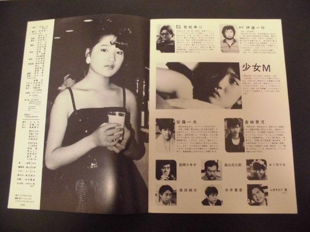 映画パンフレット●少女M スクラップストーリー ある愛の物語● 若松孝二監督 _画像3
