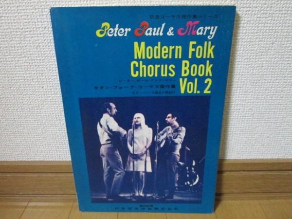 日音コーラス傑作集シリーズ モダン・フォーク・PPM・Vol.2 ピーター,ポールアンドマリー
