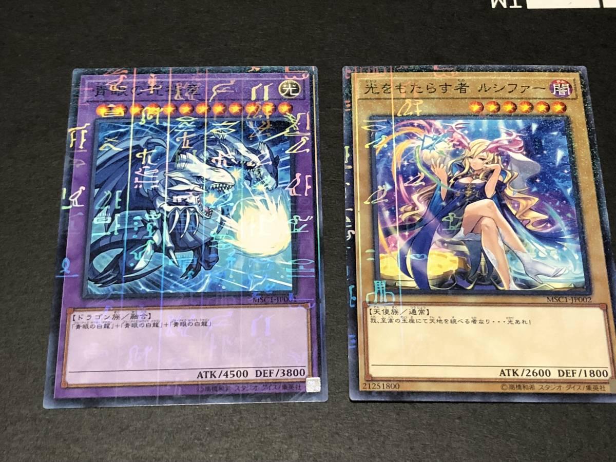 遊戯王 モンスト コラボ記念カード 青眼の究極竜 光をもたらす者 ルシファー ミレニアムレアセット