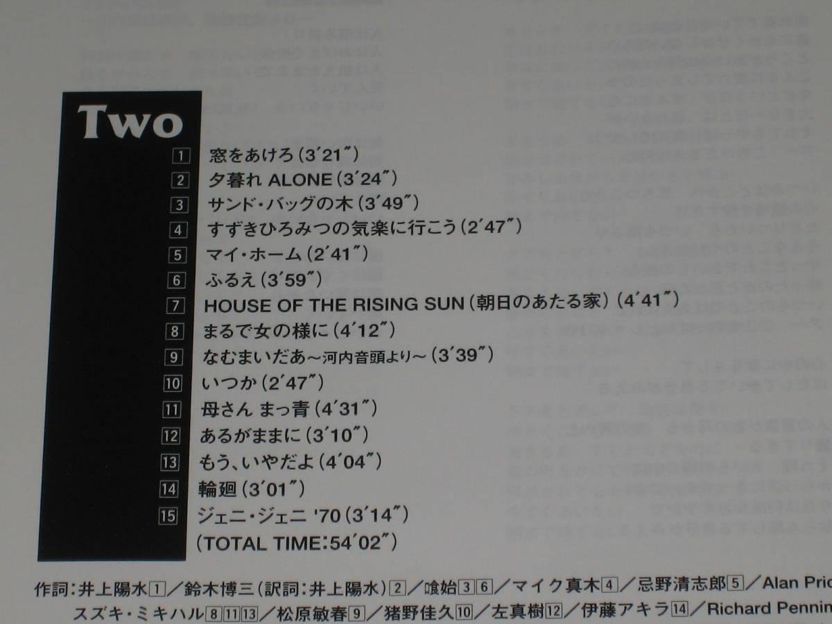 ■CD/2枚組「ザ・モップス ツイン・ベスト」帯付/ベストアルバム/BEST/The Mops/鈴木ヒロミツ/星勝■_画像5