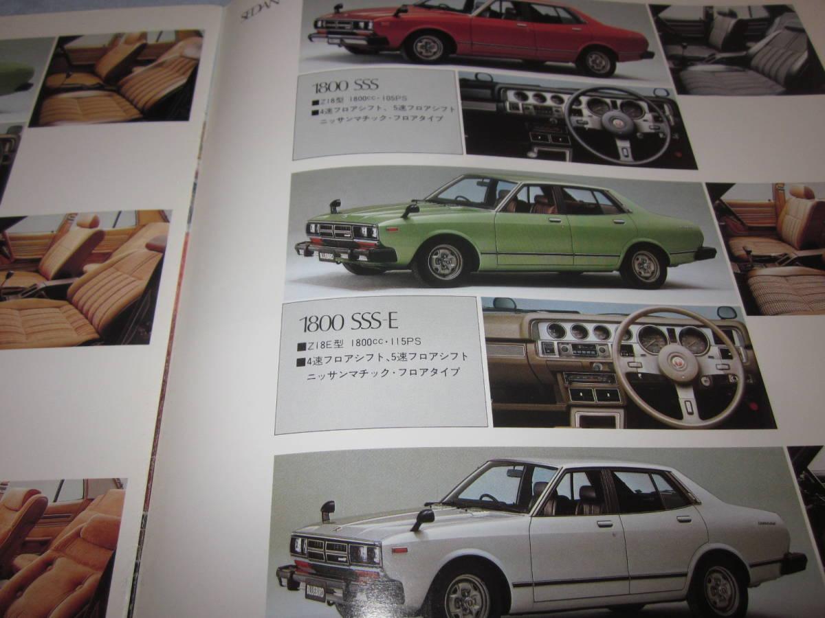 旧車カタログ 日産 NISSAN ブルーバード 1600-1800シリーズ J811 ダットサン DATSUN 30ページのカタログ 1978年 昭和53年 F001-25_画像3