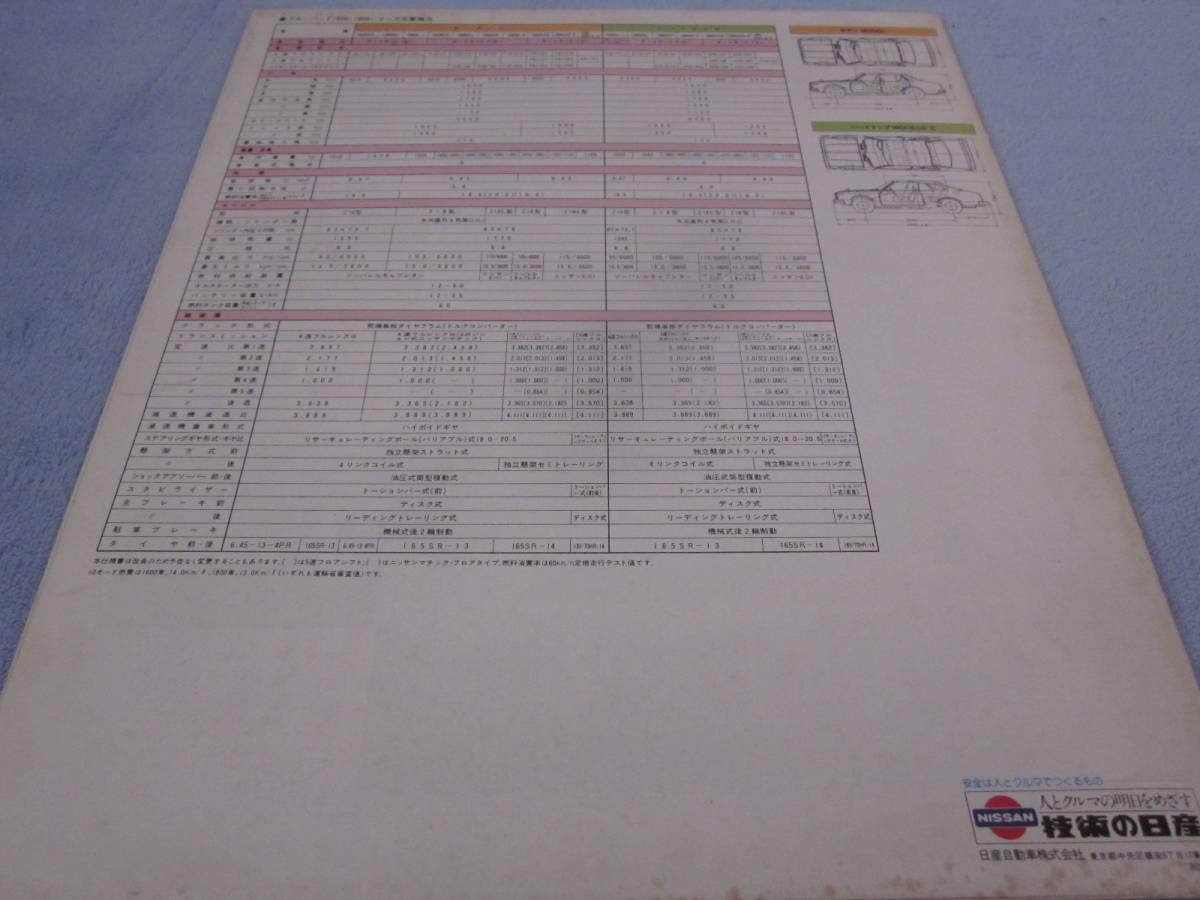 旧車カタログ 日産 NISSAN ブルーバード 1600-1800シリーズ J811 ダットサン DATSUN 30ページのカタログ 1978年 昭和53年 F001-25_画像2