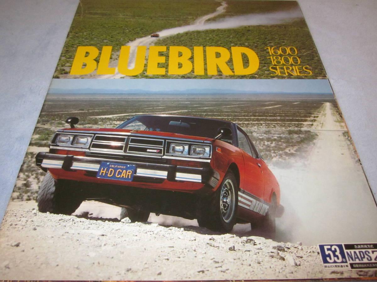 旧車カタログ 日産 NISSAN ブルーバード 1600-1800シリーズ J811 ダットサン DATSUN 30ページのカタログ 1978年 昭和53年 F001-25
