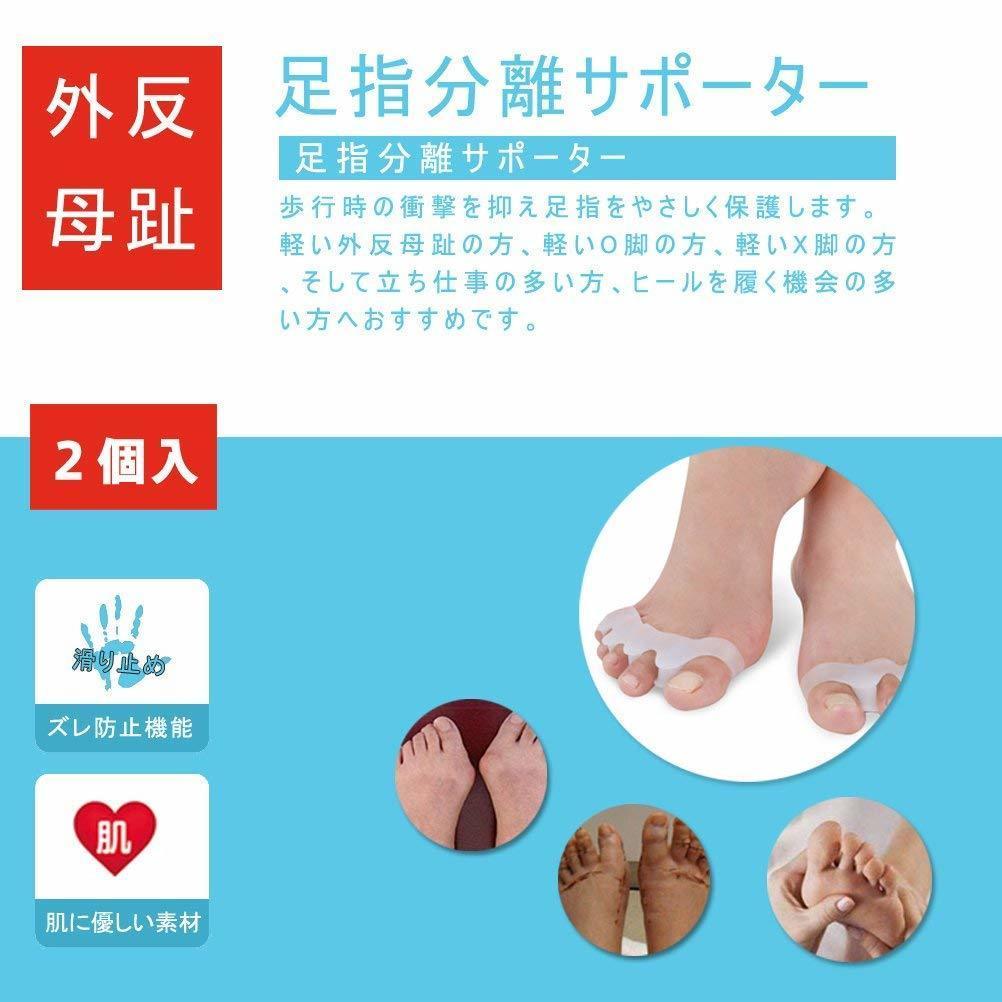 ♪♪足指 サポーター 2個セット 5本指タイプ 高品質シリコン 外反母趾対策 足指矯正パッド 男女兼用 フットケア♪♪(0)_画像5