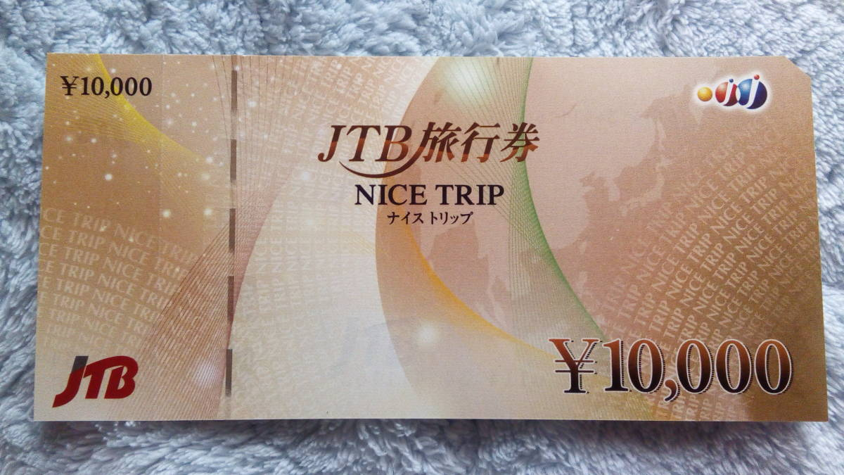数量2まで JTB旅行券 10000円 ナイストリップ_画像1
