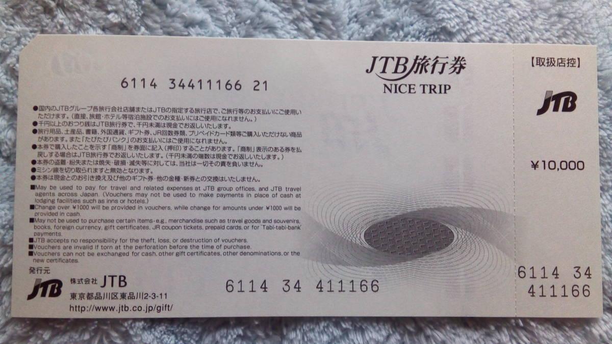 数量2まで JTB旅行券 10000円 ナイストリップ_画像2