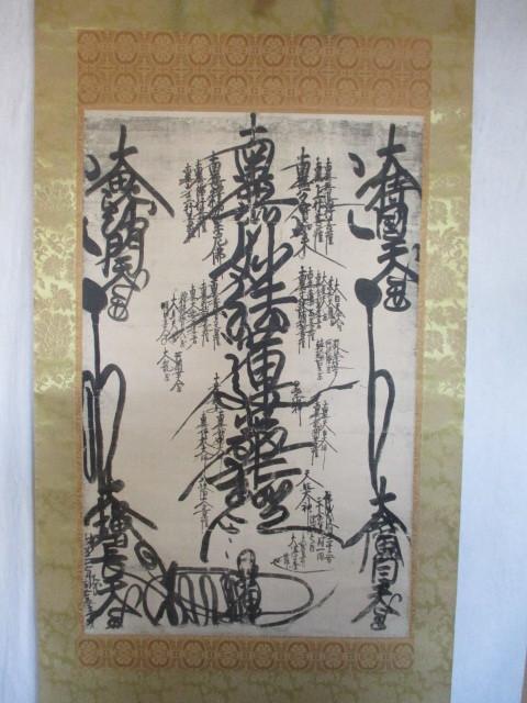 ● 蔵出し品 日蓮宗  日蓮上人御真筆  「曼荼羅」  復刻版  大幅 軸装品