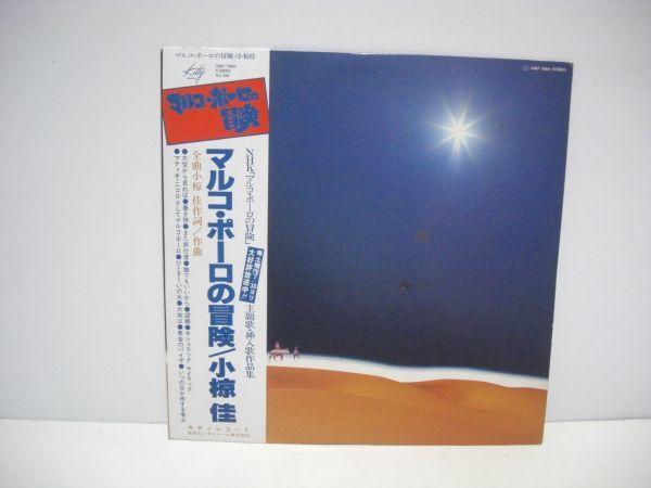 ◇小椋佳 / Marco Polo, Adventures of / band with LP records ◇