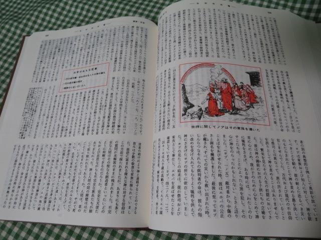 ものみの塔聖書冊子協会 ものみの塔製本 1968年_画像6