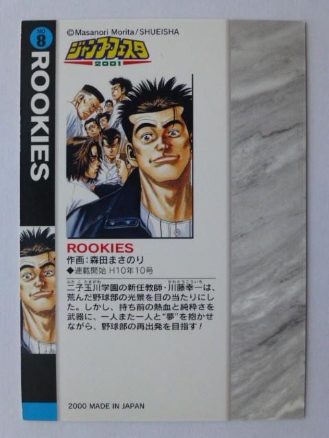 ROOKIES ルーキーズ ジャンプフェスタ2001限定カード_画像2