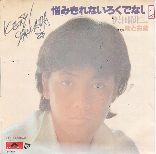 【EPレコード】沢田研二 憎みきれないろくでなし 俺とお前_画像1