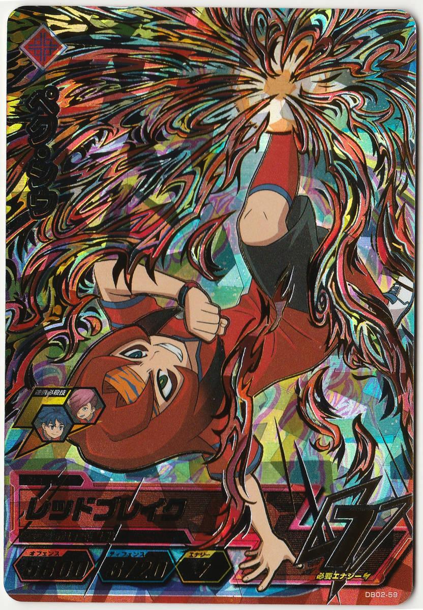 イナズマイレブンAC ドリームバトル★第2弾★UR★ペク・シウ★DB02-59【新品未使用品】