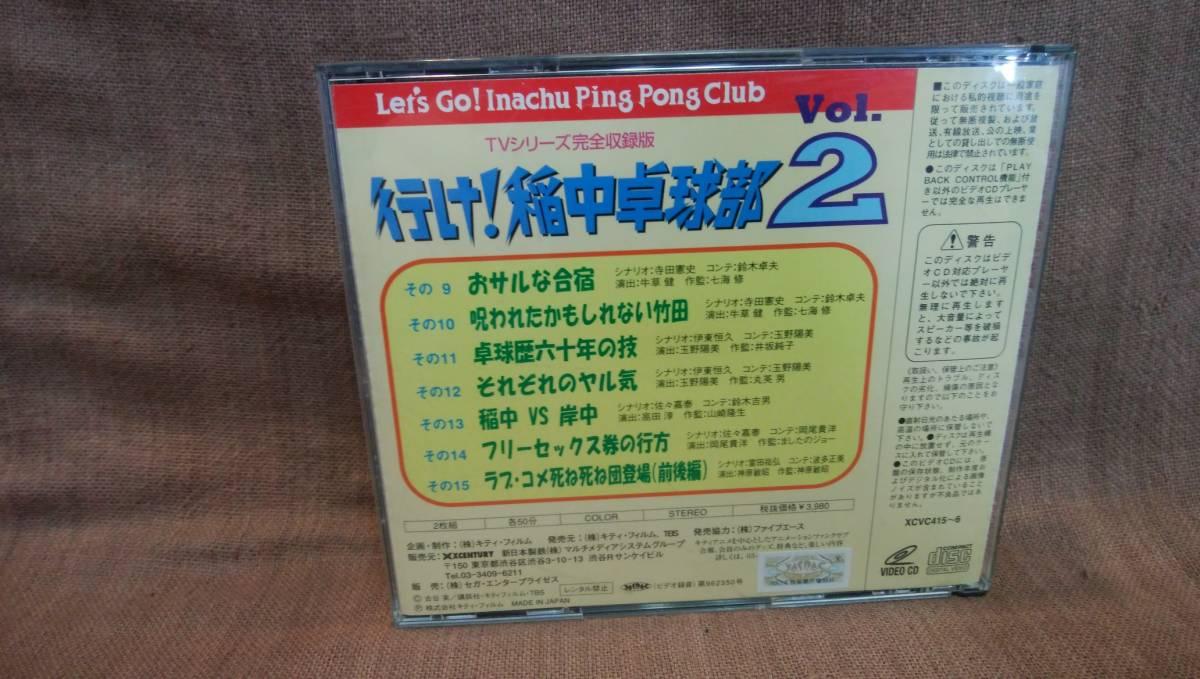 行け!稲中卓球部 VOL.2  2枚組 その9~その15 TVシリーズ完全収録版_画像2