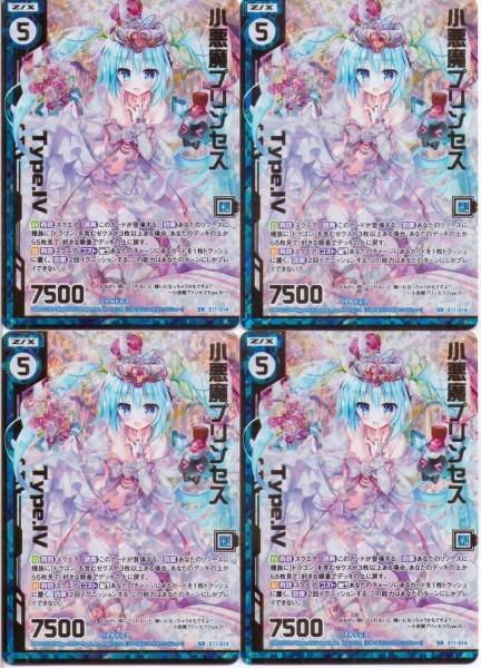 【Z/X ゼクス】 小悪魔プリンセスType.IV(ホロ)(エンジョイフレーム) / SRH / 4枚セット 【E11-014】