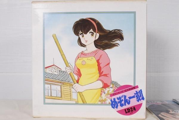 8174 めぞん一刻 TVシリーズ完全収録版 LD レーザーディスク Vol.1~24_画像2