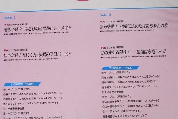 8174 めぞん一刻 TVシリーズ完全収録版 LD レーザーディスク Vol.1~24_画像8