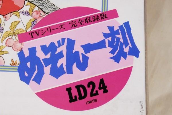 8174 めぞん一刻 TVシリーズ完全収録版 LD レーザーディスク Vol.1~24_画像6