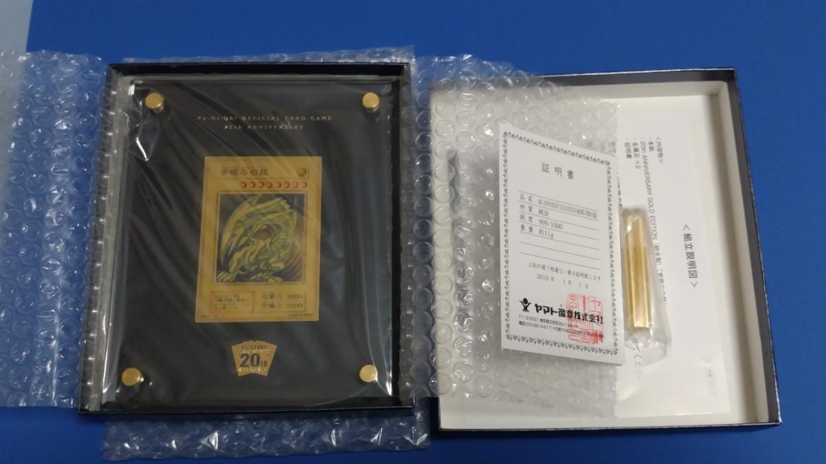 純金製「青眼の白龍」20th ANNIVERSARY GOLD EDITION 遊戯王OCG ブルーアイズホワイトドラゴン_画像3