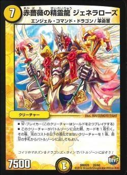 デュエマ DMX23 - 20 赤薔薇の精霊龍 ジェネラローズ_画像1