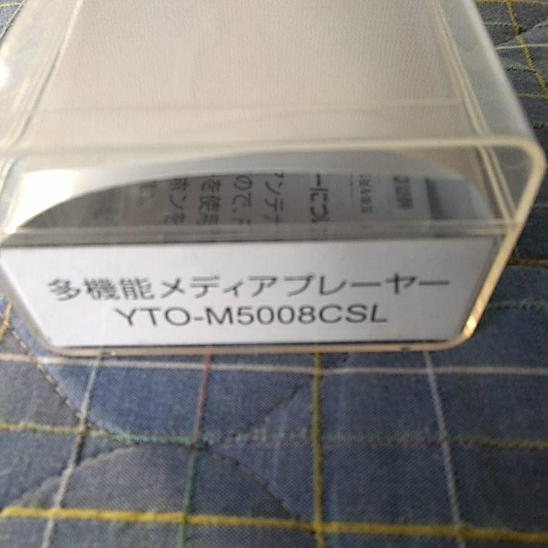 o190222-044 未使用品 多機能メディアプレーヤー MP4プレーヤー YTO-M5008CSL 静電式タッチパネル 8GB _画像8