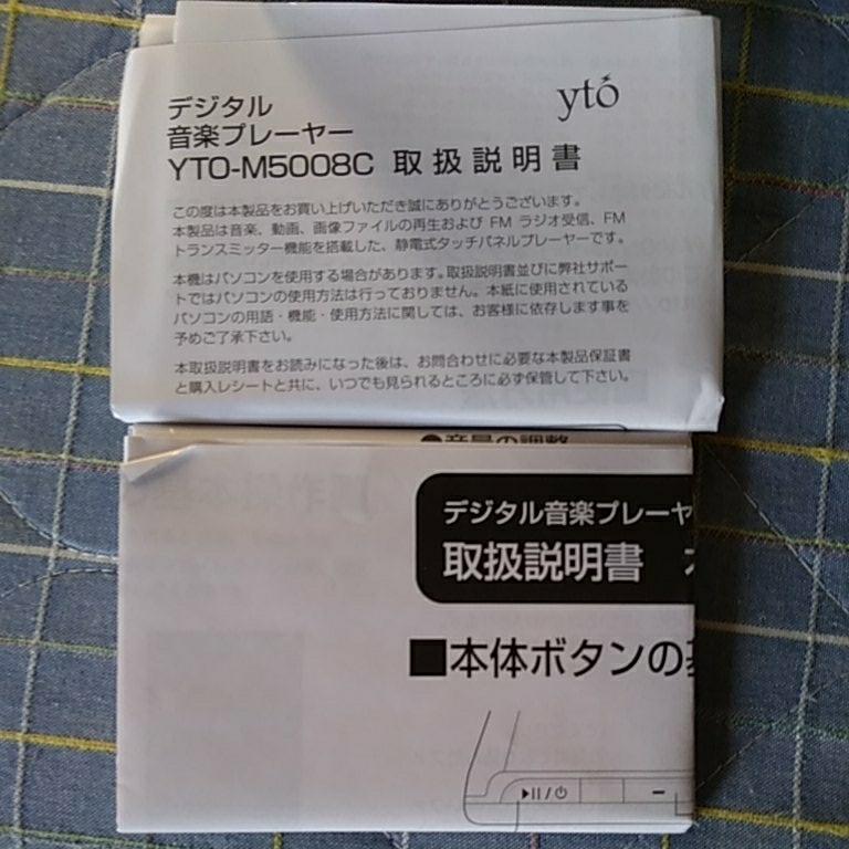 o190222-044 未使用品 多機能メディアプレーヤー MP4プレーヤー YTO-M5008CSL 静電式タッチパネル 8GB _画像9