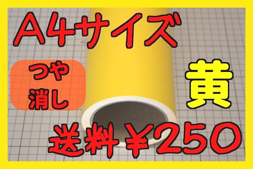 ☆A4サイズ【20cm×30cm】カッティングシートツヤ消しイエロー黄緩曲面対応送料¥250_画像1