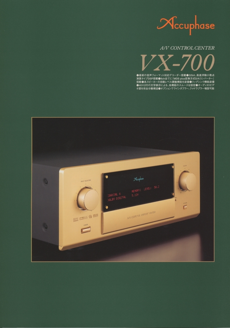 Accuphase VX-700のカタログ アキュフェーズ 管3552_画像1
