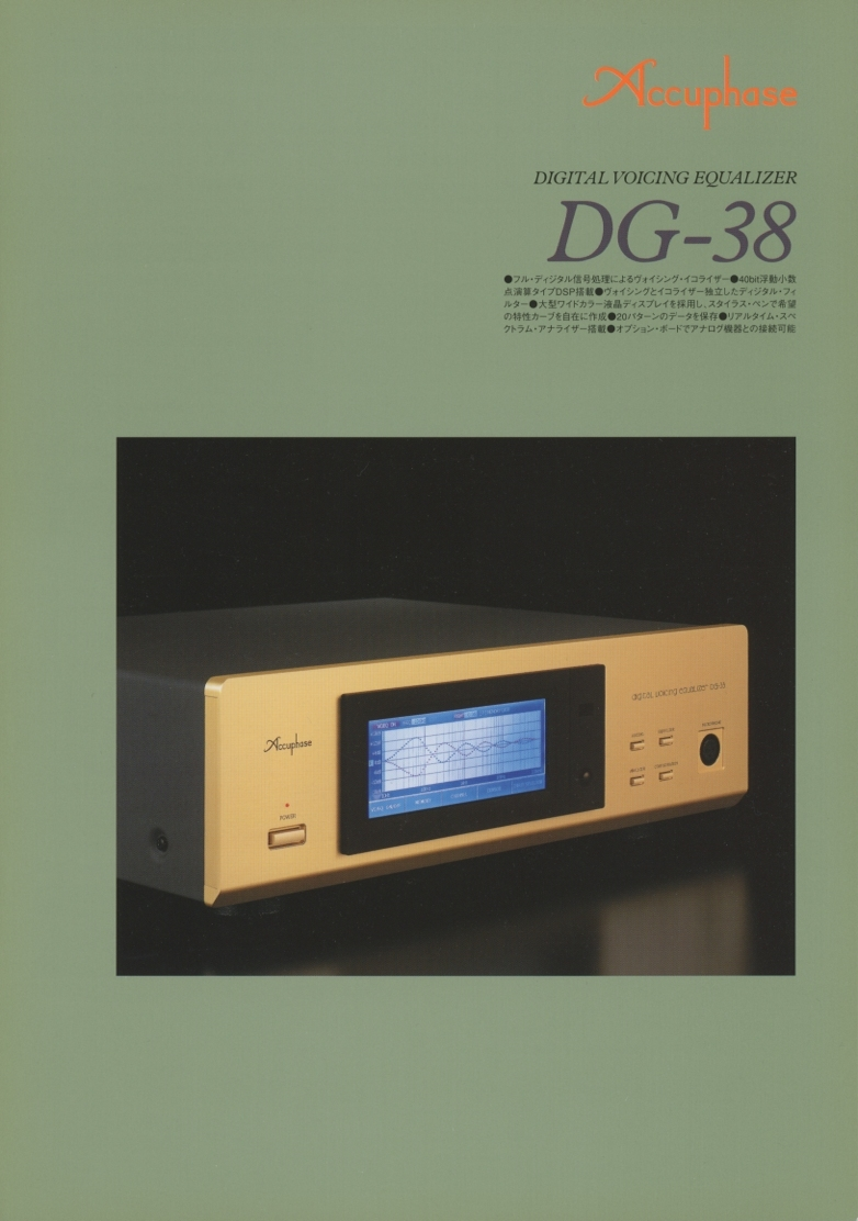 Accuphase DG-38のカタログ アキュフェーズ 管3473_画像1