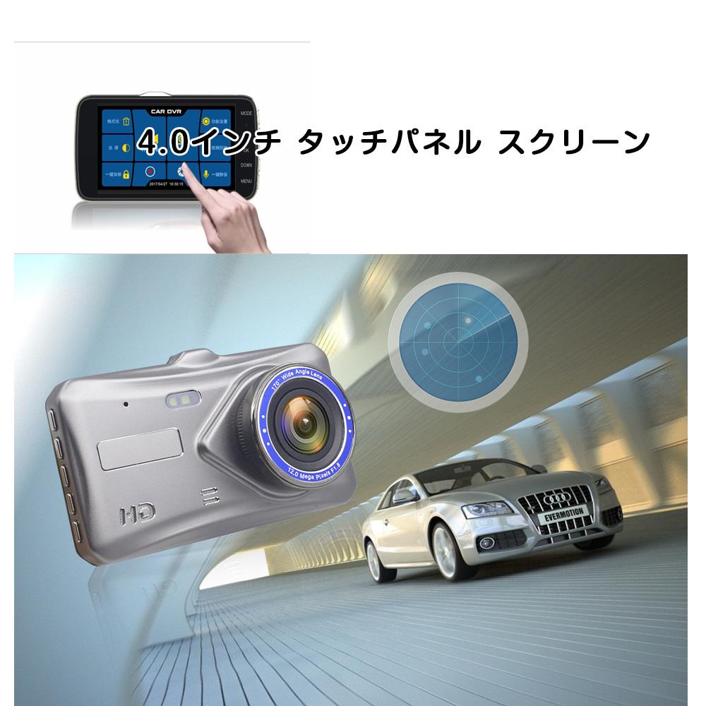 ドライブレコーダー 4.0インチ高画質 170広視野角 2カメラ搭載 常時録画 Gセンサー搭載 衝撃録画 前後カメラ_画像2