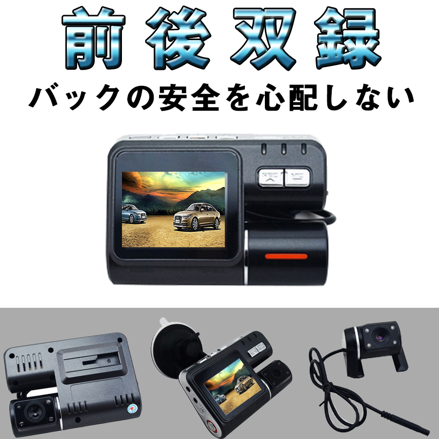 32GBメモリカード付ドライブレコーダー 1080P Full HD高画質 2カメラ 前後同時録画 Gセンサー機能付き 高画質 動体検知 上書き録画