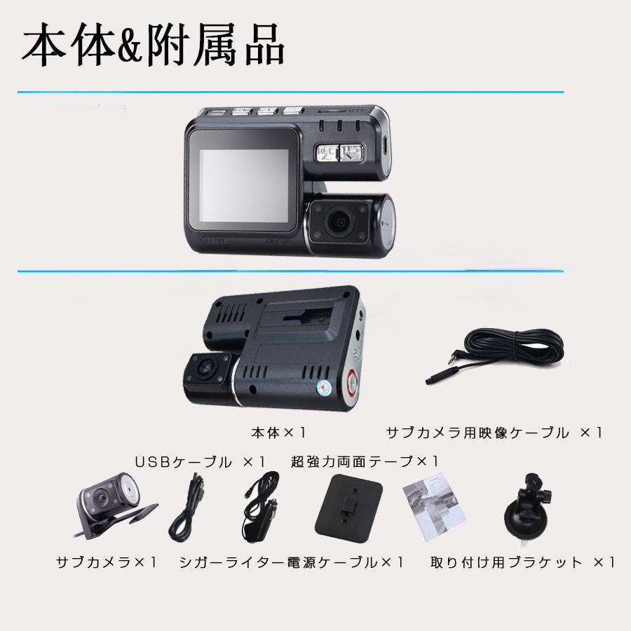 32GBメモリカード付ドライブレコーダー 1080P Full HD高画質 2カメラ 前後同時録画 Gセンサー機能付き 高画質 動体検知 上書き録画_画像6