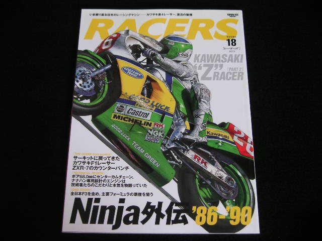◆RACERS/レーサーズ Vol.18◆Ninja外伝'86-'90/カワサキ直4レーサー、復活の狼煙