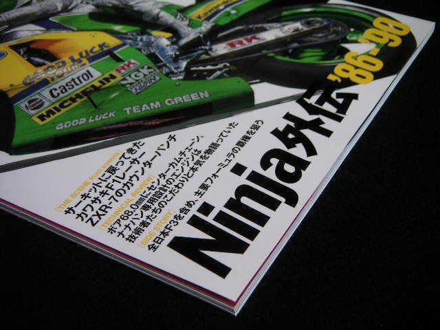 ◆RACERS/レーサーズ Vol.18◆Ninja外伝'86-'90/カワサキ直4レーサー、復活の狼煙_画像3
