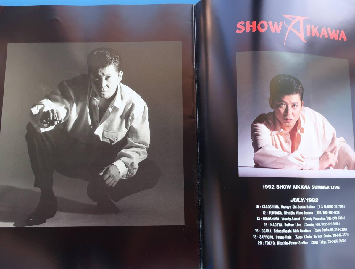 哀川翔 明日が好きさ! 1992年サマーコンサートライブツアーパンフレットプログラム/希少グッズ夏LIVEグラビア写真集一世風靡セピアとんぼ_画像2