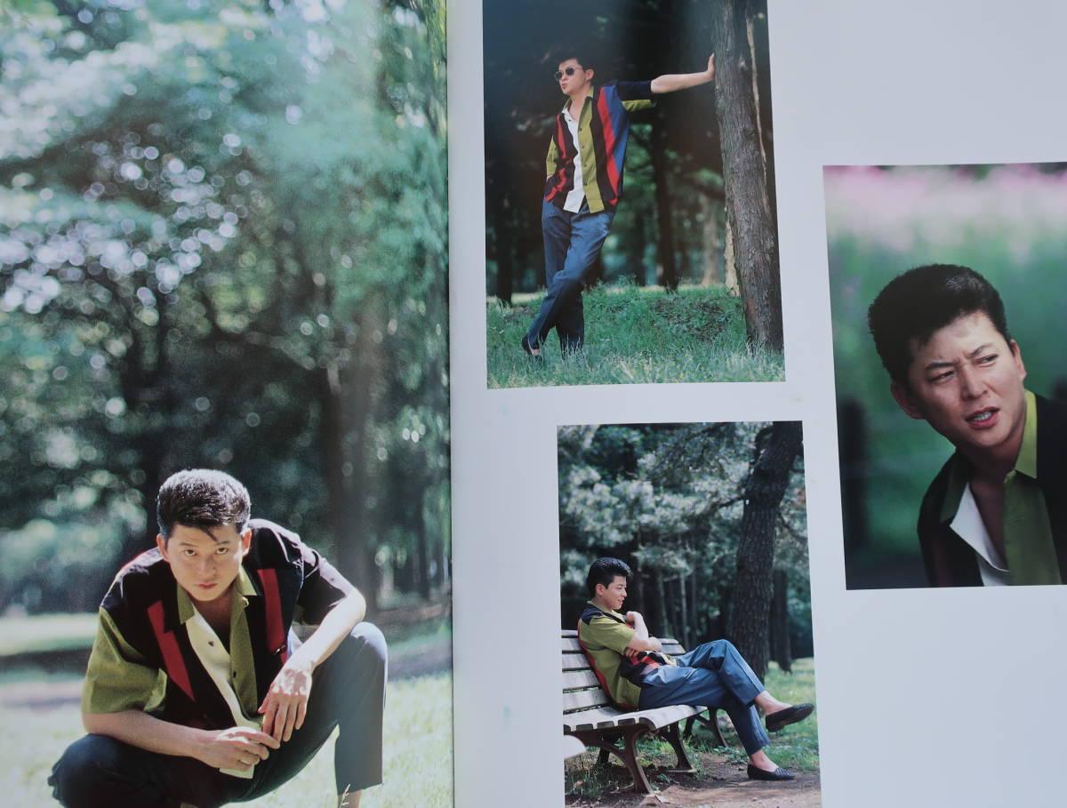 哀川翔 明日が好きさ! 1992年サマーコンサートライブツアーパンフレットプログラム/希少グッズ夏LIVEグラビア写真集一世風靡セピアとんぼ_画像7