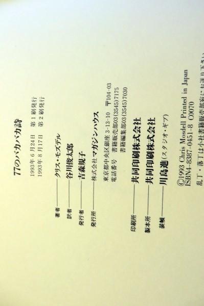 【古書】「77のバカバカ詩」クリス・モズデル 著 谷川俊太郎 訳 マガジンハウス ★送料無料★ A01_画像3