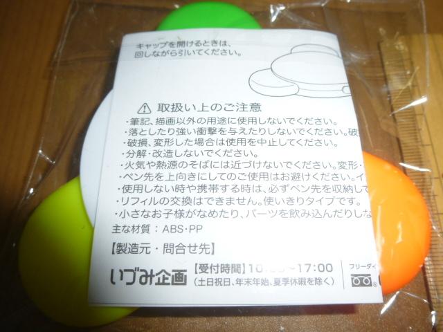 西日本JRバス 30周年記念グッズ(たぶんペンだと思います)未開封 西日本ジェイアールバス・JR西日本