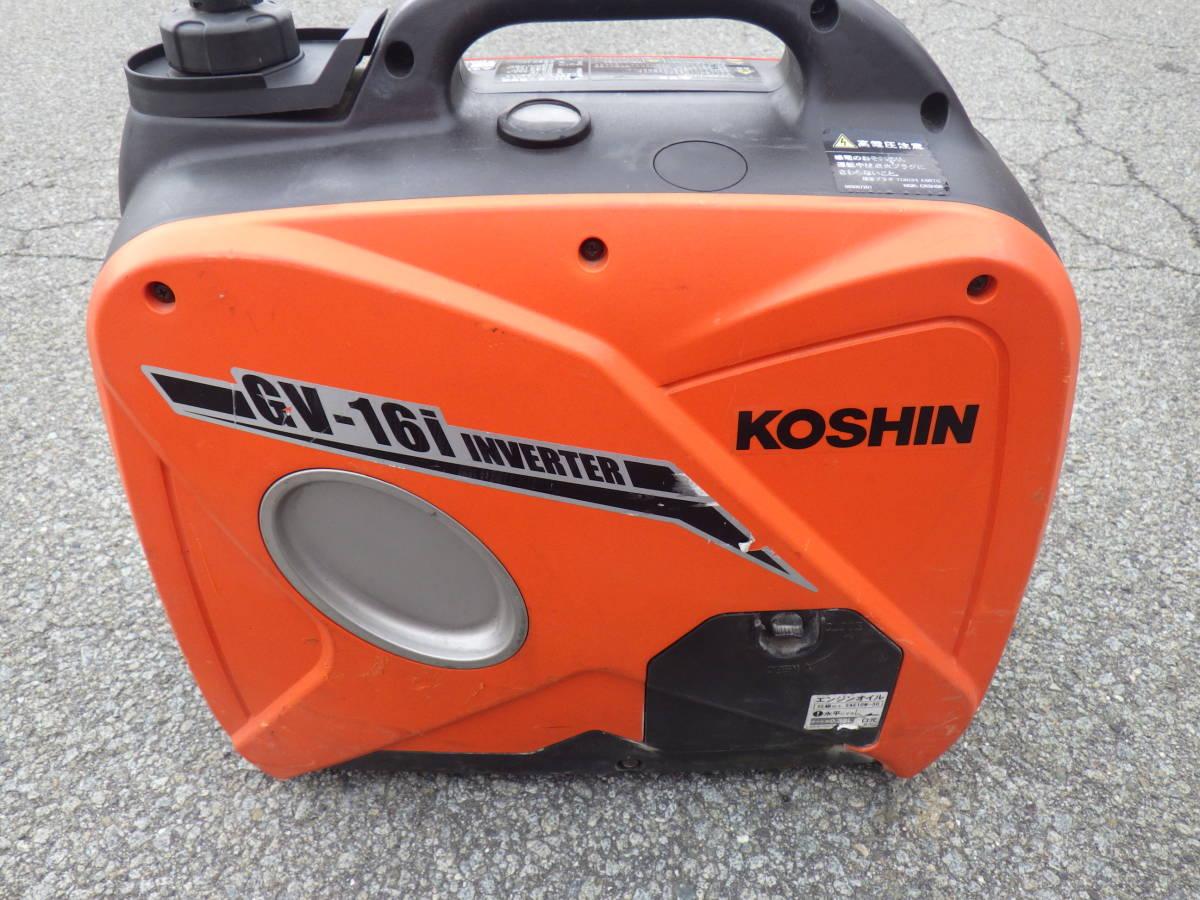 工進 KOSHIN インバータ 発電機 GV-16i 最大1600W 中古 現状
