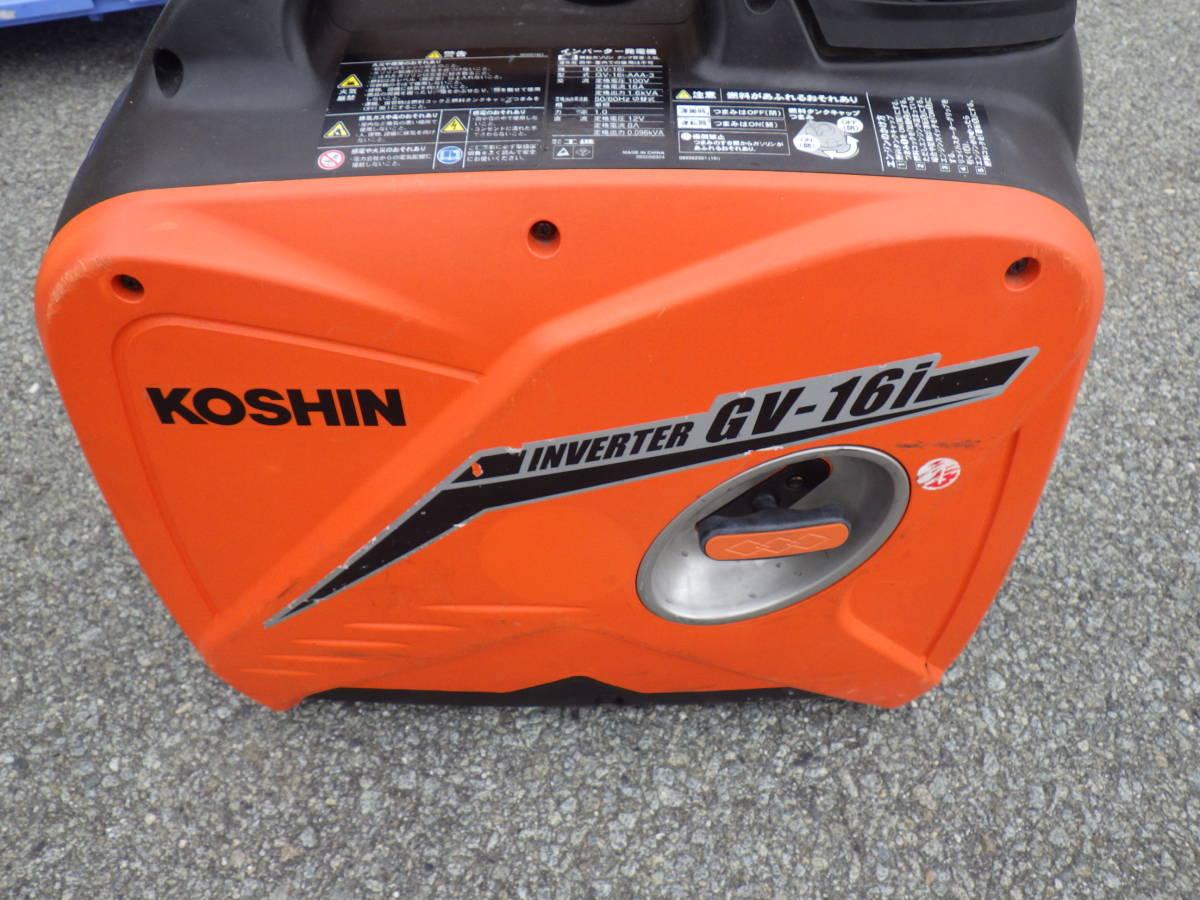 工進 KOSHIN インバータ 発電機 GV-16i 最大1600W 中古 現状_画像2