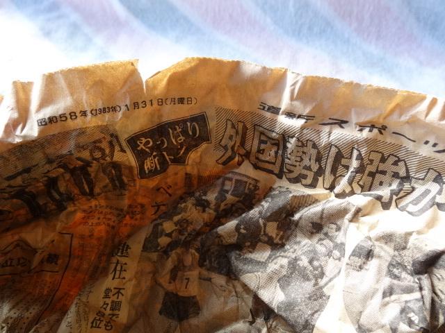 鮭を咥えた 木彫 熊 ☆ 木彫りの熊 ★ 置物 ☆ 北海道 ★ ブラック ☆ 伝統工芸 美術品 ★ インテリア ☆ アンティーク・アイヌ・昭和58年_画像9